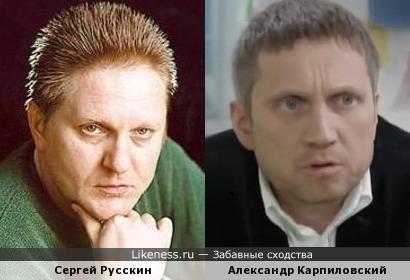 Сергей Русскин и Александр Карпиловский