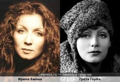 Ирина Билык - Грета Гарбо