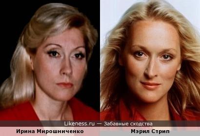 Актрисы Ирина Мирошниченко и Мэрил Стрип