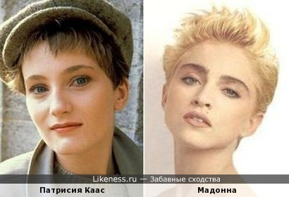 Патрисия Каас и Мадонна