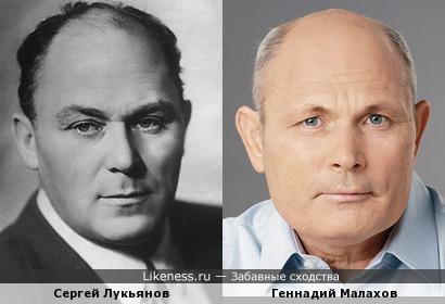 Сергей Лукьянов и Геннадий Малахов
