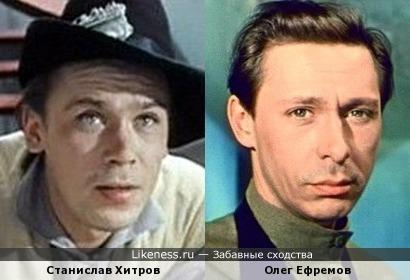 Станислав Хитров и Олег Ефремов