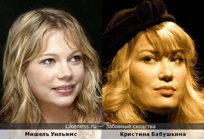 Мишель Уильямс и Кристина Бабушкина
