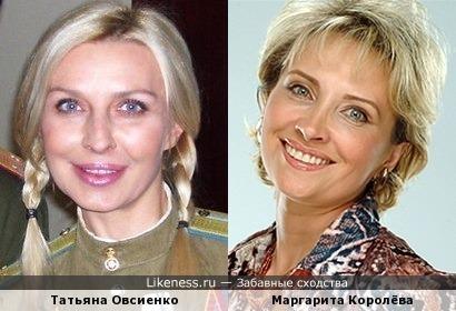 Татьяна Овсиенко и Маргарита Королёва