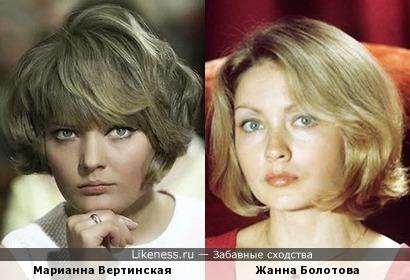 Марианна Вертинская и Жанна Болотова