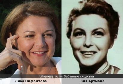 Лика Нифонтова и Вия Артмане