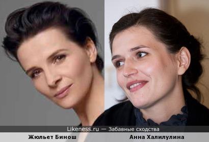 Жюльет Бинош и Анна Халилулина