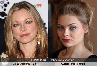 Сара Александр и Юлия Гончарова