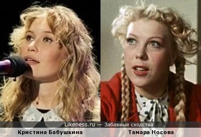Кристина Бабушкина и Тамара Носова