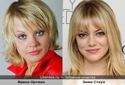 Ирина Ортман и Эмма Стоун