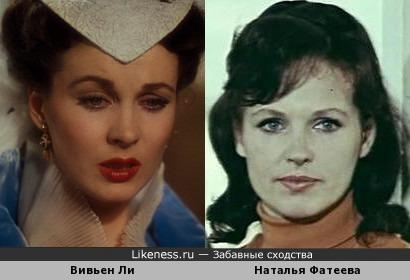 Актрисы Вивьен Ли и Наталья Фатеева