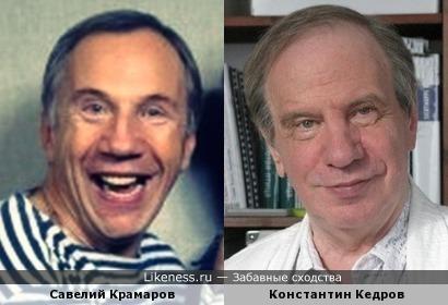 Савелий Крамаров и Константин Кедров