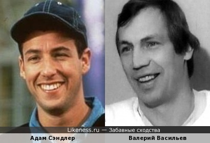 Адам Сэндлер и Валерий Васильев