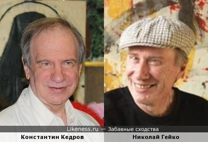 Константин Кедров и Николай Гейко