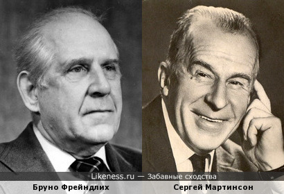 Бруно Фрейндлих и Сергей Мартинсон