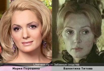 Мария Порошина и Валентина Титова