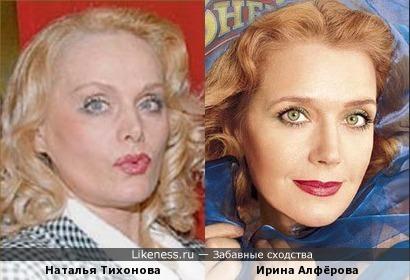 Наталья Тихонова - Ирина Алфёрова