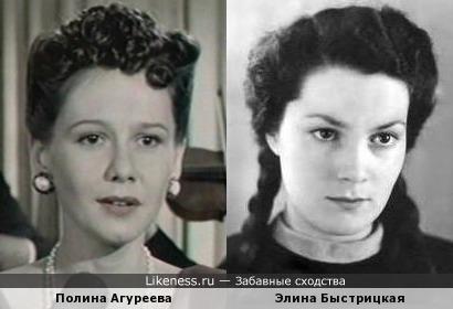 Полина Агуреева и Элина Быстрицкая