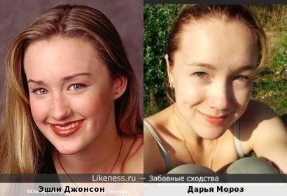 Эшли Джонсон и Дарья Мороз