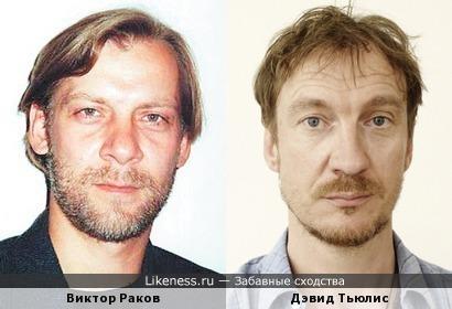 Виктор Раков и Дэвид Тьюлис
