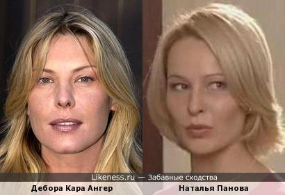Дебора Кара Ангер и Наталья Панова