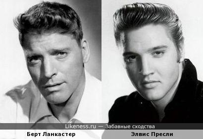 Берт Ланкастер и Элвис Пресли