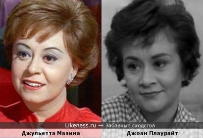 Джульетта Мазина и Джоан Плаурайт