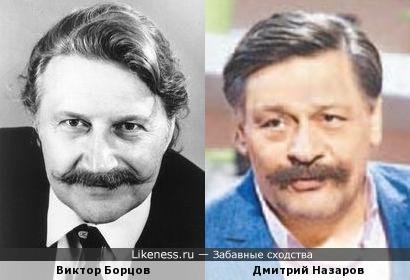 Виктор Борцов и Дмитрий Назаров