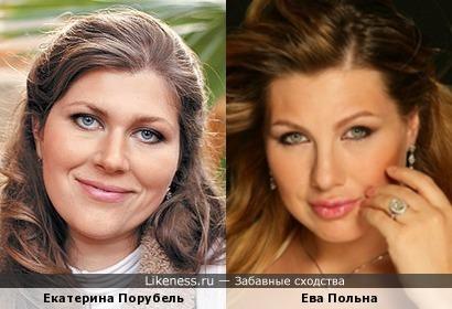 Екатерина Порубель и Ева Польна