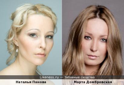 Наталья Панова и Марта Домбровская