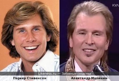 Паркер Стивенсон и Александр Малинин