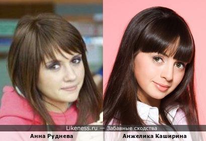 Анна Руднева и Анжелика Каширина