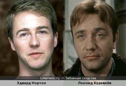 Актёры Эдвард Нортон и Леонид Куравлёв