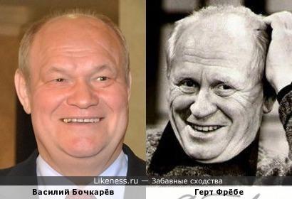 Василий Бочкарёв и Герт Фрёбе