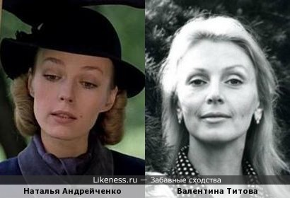 Актрисы Наталья Андрейченко и Валентина Титова
