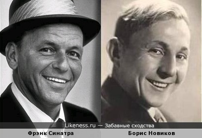 Фрэнк Синатра и Борис Новиков