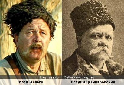 Иван Жеваго и Владимир Гиляровский