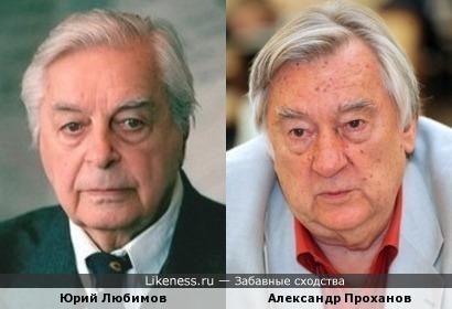 Юрий Любимов и Александр Проханов