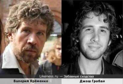 Валерий Ярёменко и Джош Гробан