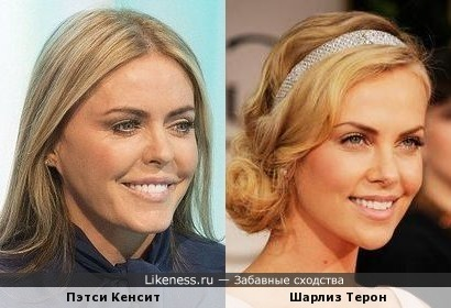 Пэтси Кенсит и Шарлиз Терон