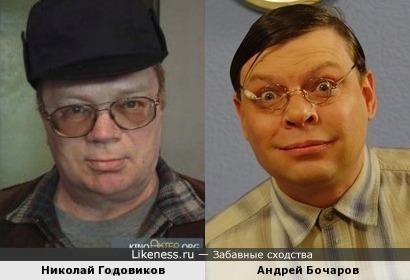 Николай Годовиков и Андрей Бочаров