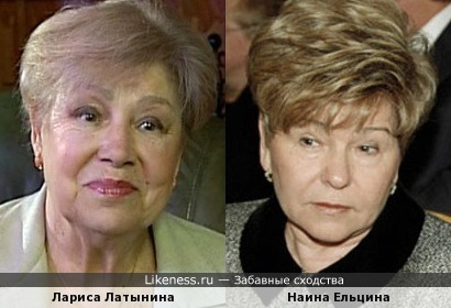 Лариса Латынина и Наина Ельцина