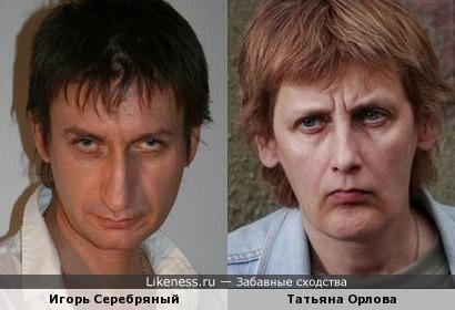 Игорь Серебряный и Татьяна Орлова