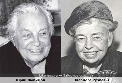 Юрий Любимов и Элеонора Рузвельт