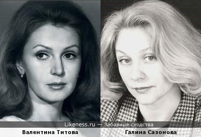 Актрисы Валентина Титова и Галина Сазонова