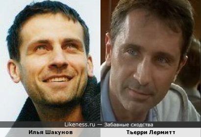 Илья Шакунов и Тьерри Лермитт