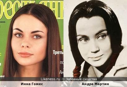Инна Гомес и Андра Мартин