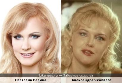 Светлана Разина и Александра Яковлева