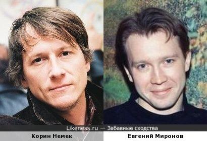 Корин Немек и Евгений Миронов