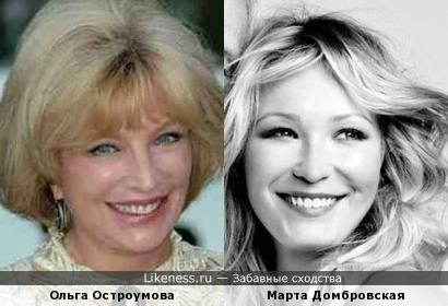 Ольга Остроумова и Марта Домбровская